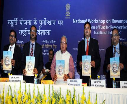 The Union Minister for Micro, Small and Medium Enterprises, Shri Kalraj Mishra releasing the handbook on Revamped SFURTI
