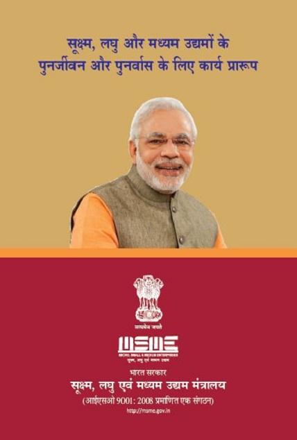 Framework-Hindi