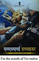 MSME Hindi