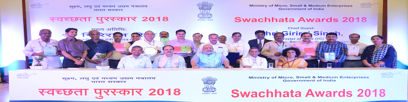MSME Swachhata  Awards held on 4th July 2018 at New Delhi